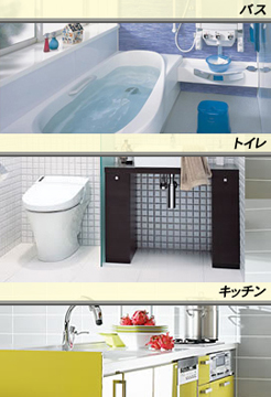 トイレ、キッチン、お風呂などの『困った』はございませんか?